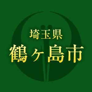 鶴ヶ島 公式ホームページ