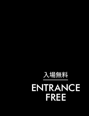 鶴フェス2O19 入場無料