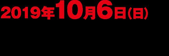 2019年10月6日(日)開演 10:00 / 終演 18:00(予定)鶴ヶ島市運動公園