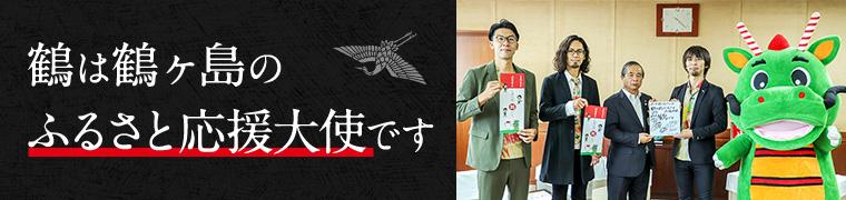 鶴は鶴ヶ島のふるさと応援大使です
