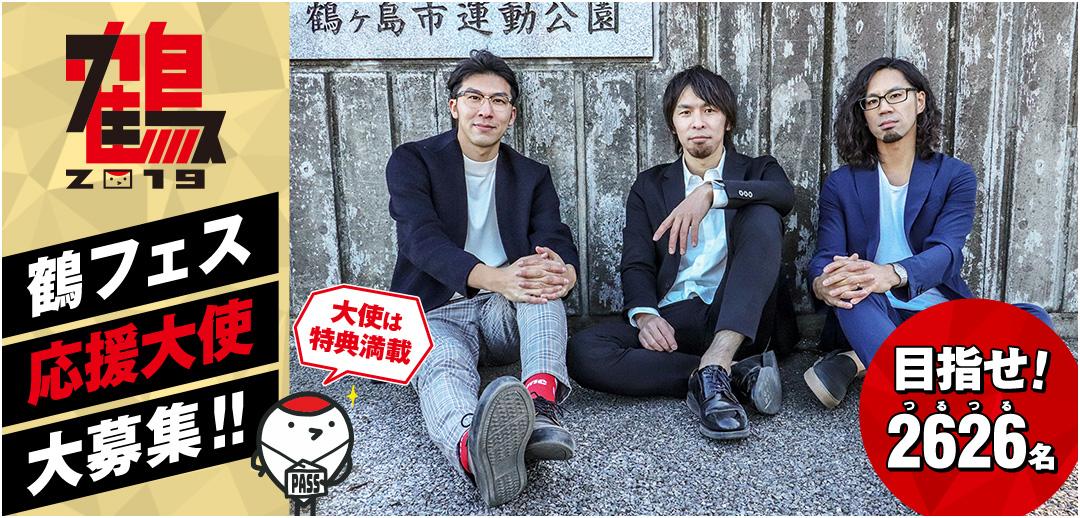 """鶴フェス""""応援大使大募集!!"""