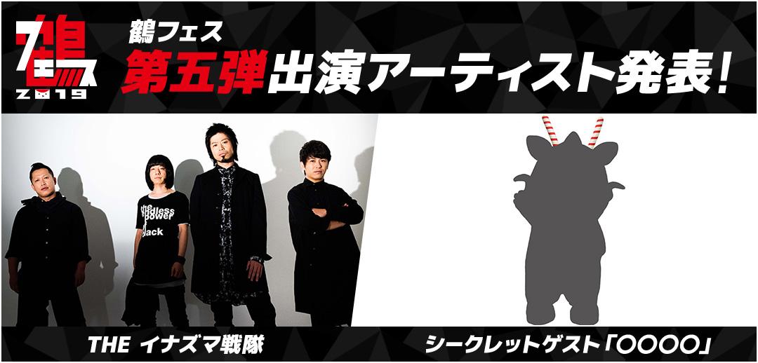 鶴フェス2019 第五弾出演アーティスト発表!THE イナズマ戦隊、シークレットゲスト「〇〇〇〇」