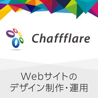 Chaffflare(チャフフレア) Webサイトのデザイン制作・運用