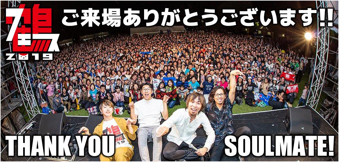 鶴フェス2019 ご来場ありがとうございます! THANK YOU SOULMATE!